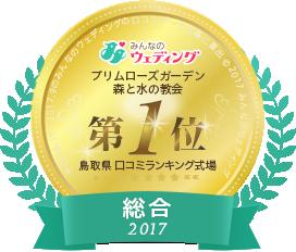 みんなのウェディング鳥取県口コミランキング式場第一位