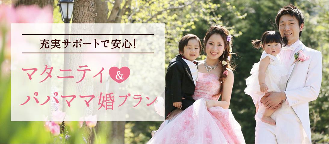 【充実サポートで安心】マタニティ&パパママ婚プラン