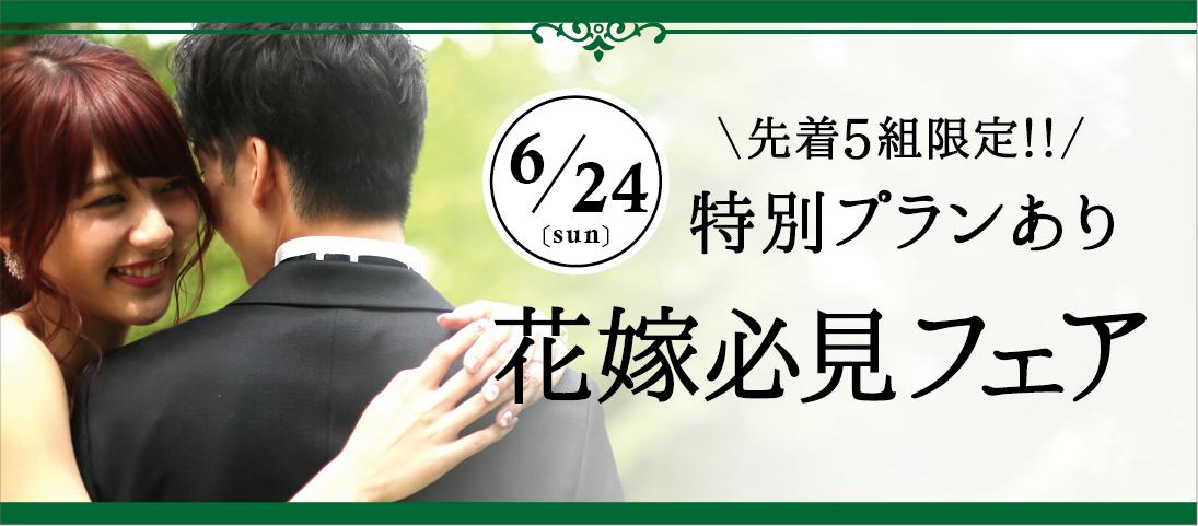6月24日(日)花嫁必見フェア
