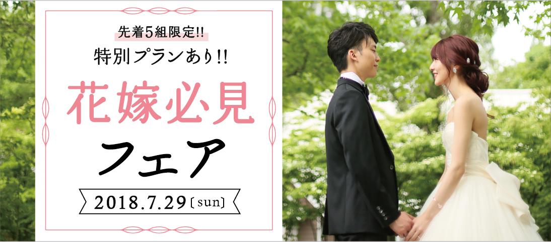 7月29日(日)花嫁必見フェア