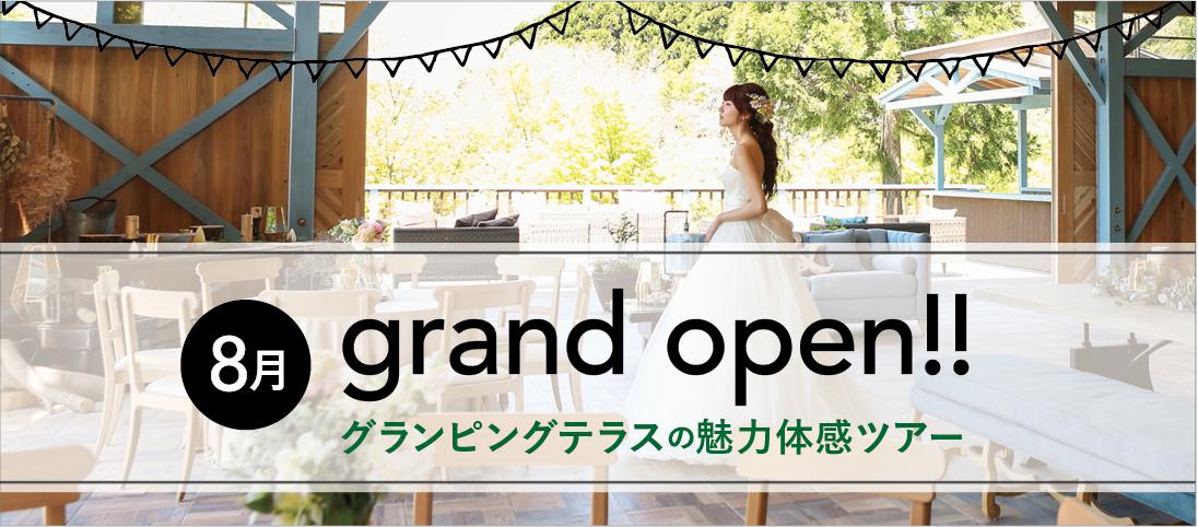 8月grand open!!グランピングテラスの魅力体感ツアー