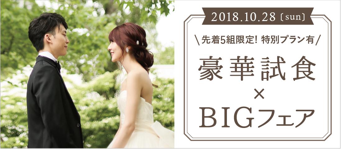 先着5組限定!!特別プランあり!!10月28日(日)豪華試食×BIG特典フェア