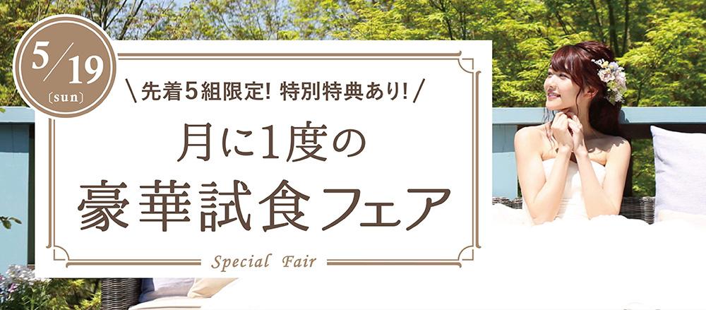 ◇先着5組限定!特別特典あり◇月に1度の豪華試食フェア
