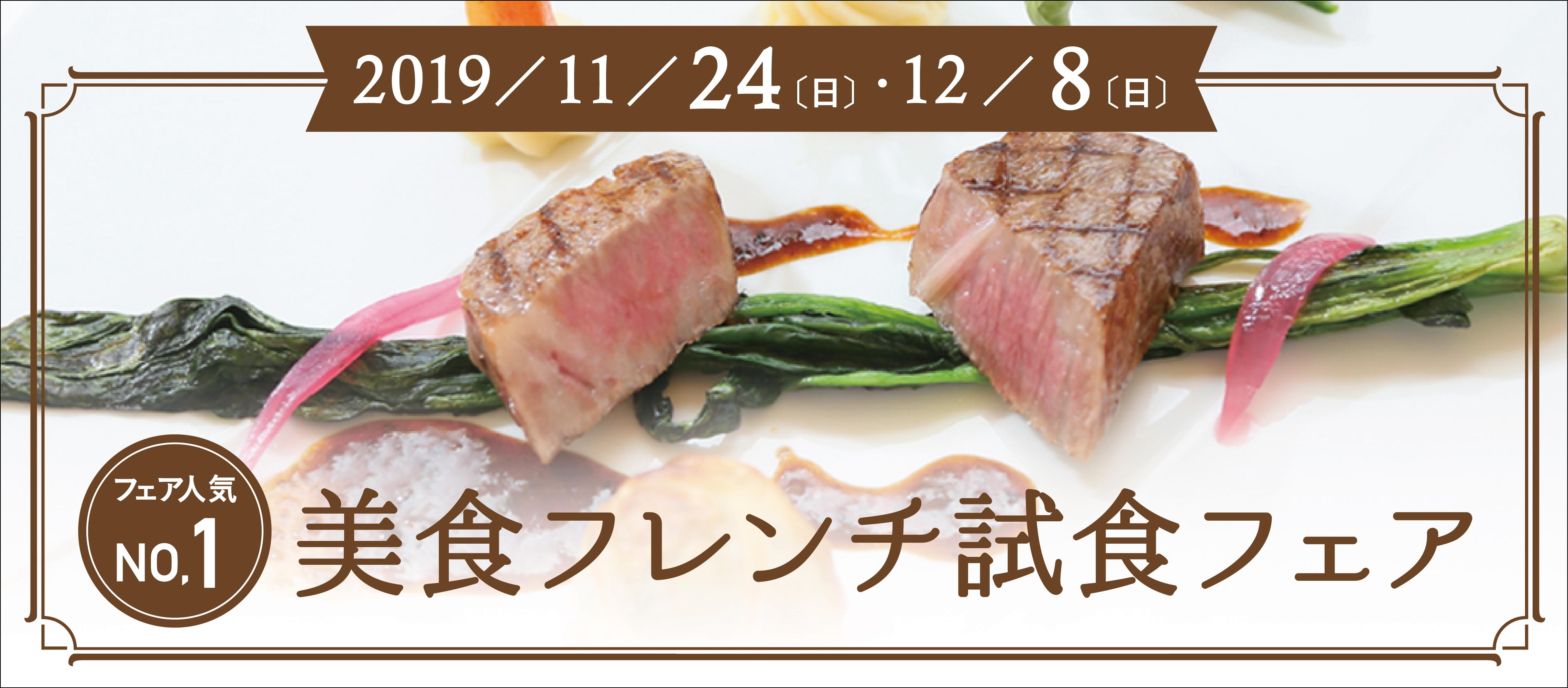 \フェア人気NO.1/美食フレンチ試食フェア 11月24日(日)・12月8日(日)