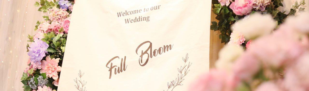 Full bloom【動画あり】